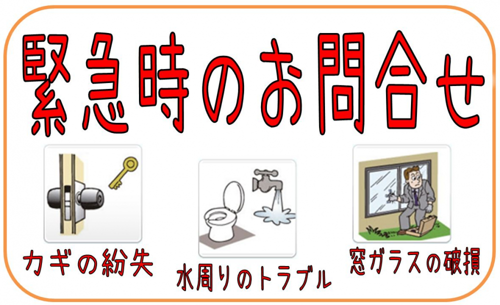 緊急のお問合せ 沖縄不動産 賃貸 売買 ビッグ開発