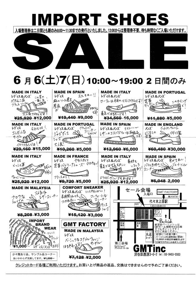 ★ 代々木上原駅前のGMTさんセール開催 ★の画像