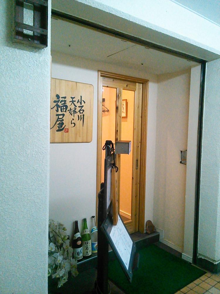 福屋(小石川)の画像
