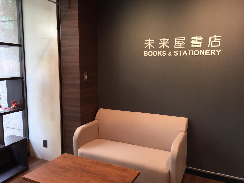 未来屋書店 オープンの画像