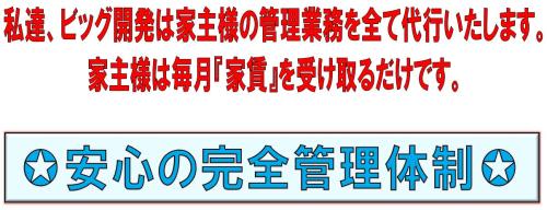 家主様へ 沖縄不動産 賃貸 売買 ビッグ開発