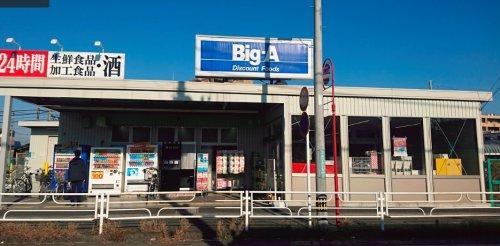 ビック・エー 狭山ヶ丘店まで、約1127m