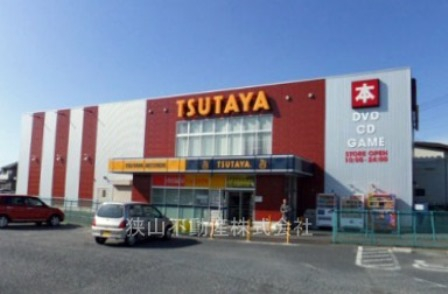 TSUTAYA 狭山店まで、約1200m