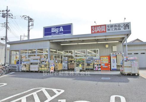 ビッグ・エー 狭山広瀬東店まで、約500m