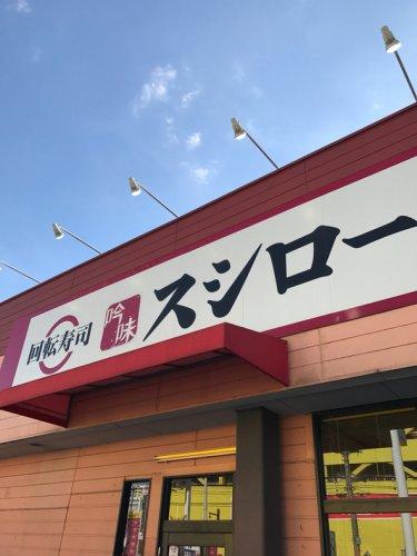 スシロー 武蔵藤沢店まで、約830m