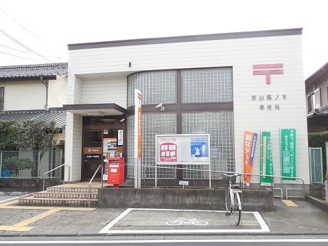 日本郵便 狭山鵜ノ木局まで、約531m