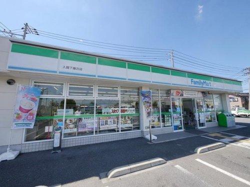 ファミリーマート 入間下藤沢店まで、約1055m