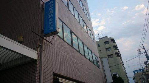 岡山皮膚科形成外科病院まで、約1181m
