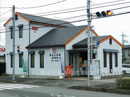 狭山上広瀬郵便局まで、約488m