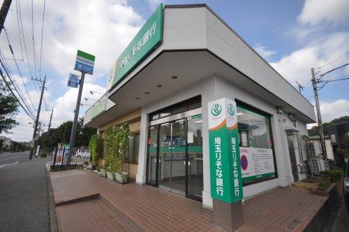 埼玉りそな銀行ATMまで、約1548m