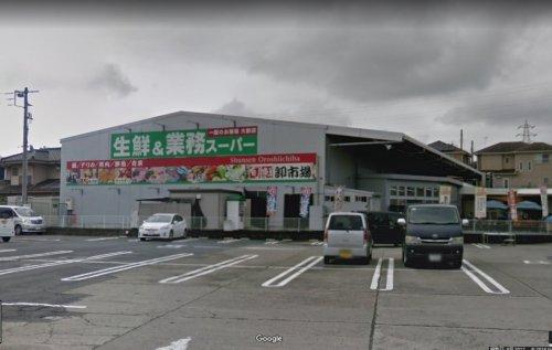 業務スーパー・入間店まで、約477m