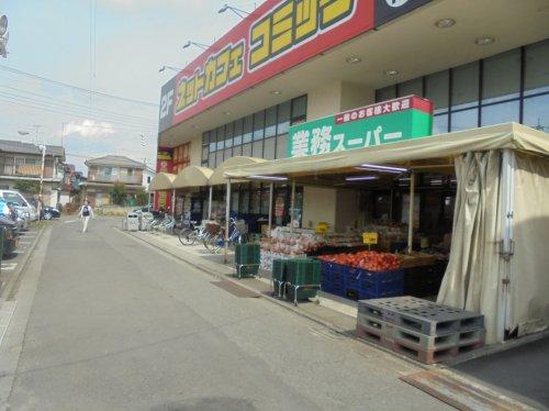 業務用スーパー飯能店まで、約666m