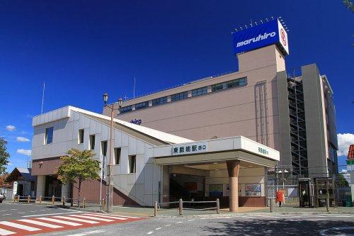 東飯能駅まで、約1629m