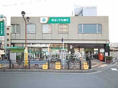 埼玉りそな銀行 新狭山支店まで、約585m