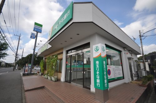 埼玉りそな銀行ATMまで、約1855m