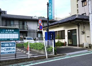 太田医院まで、約1065m