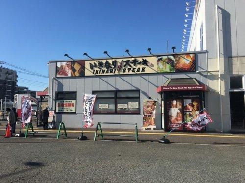 いきなりステーキ 入間店まで、約508m