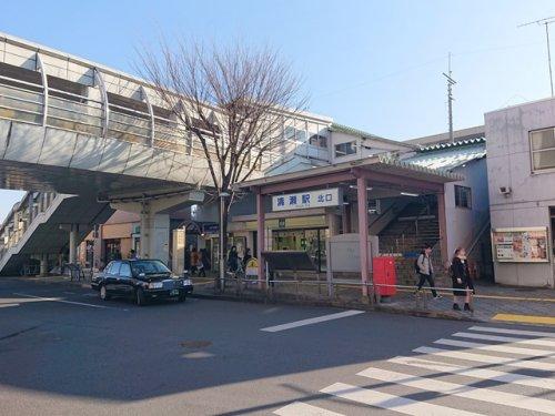 清瀬駅まで、約1133m