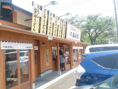 丸亀製麺狭山店まで、約1838m