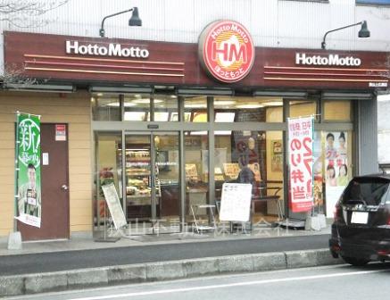 ほっともっと狭山富士見店まで、約540m