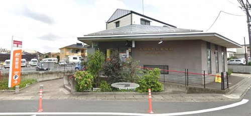 入間扇町屋郵便局まで、約1834m