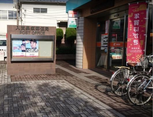 入間黒須郵便局まで、約1163m