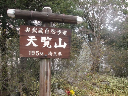 天覧山まで、約3453m