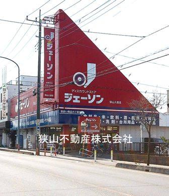 ジェーソン狭山入曽店まで、約1851m