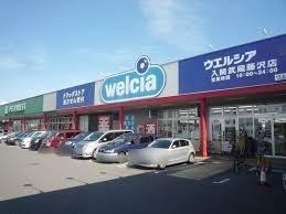 ウェルシア 武蔵藤沢店まで、約778m