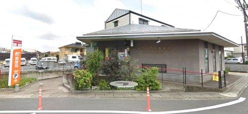 入間扇町屋郵便局まで、約1499m