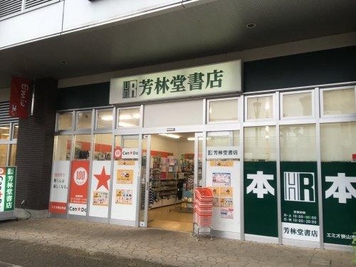 (株)芳林堂書店 エミオ狭山市店まで、約820m