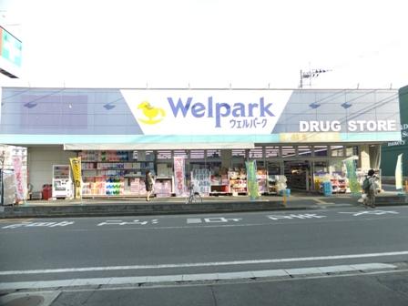 ウェルパーク川越南大塚駅前店まで、約1107m