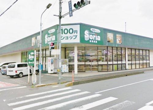 セリア 入間小谷田店まで、約1986m