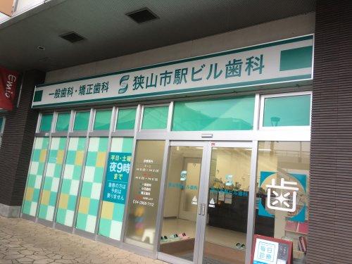 狭山市駅ビル歯科まで、約902m