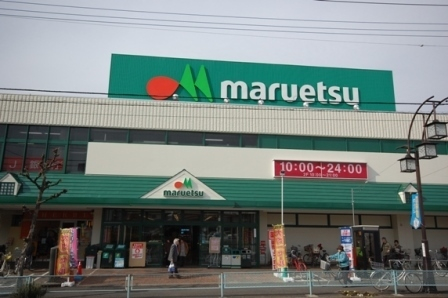マルエツ 入間川店まで、約1868m