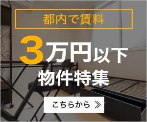 賃料3万円以下