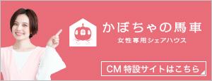 CM特設サイト