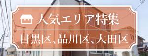 目黒品川大田