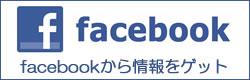 丸和不動産facebook