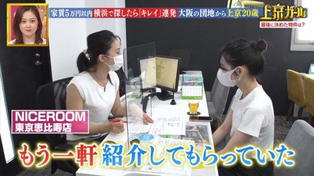 日本テレビ『幸せボンビーガール』にまたまた出演させていただきました!