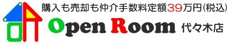 オープンルーム代々木店なら購入も売却も仲介手数料定額39万円(税込)