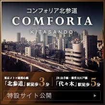 コンフォリア北参道
