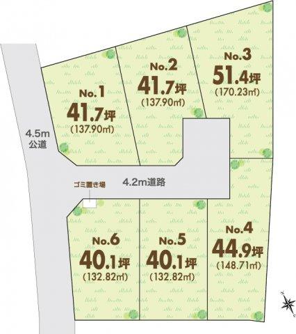 【売主】Eco-Green KOTESASHI・1 建築条件付土地