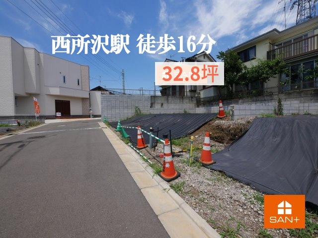 SAN+で建てる分譲地 「西所沢」駅徒歩16分 山口第16