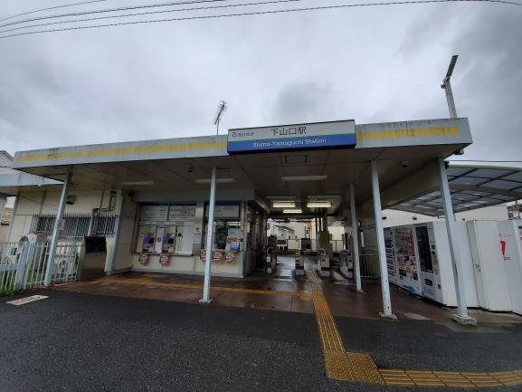 西武狭山線「下山口」駅 850m